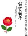 新年賀卡椿椿新年快樂 72038493
