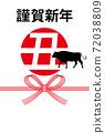 新年賀卡牛肉水木太陽碗 72038809