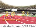 2021 년 (令和 3 년) 올림픽 개최 연도 것으로 육상 경기장을 모티브로 한 연하장 소재 72043947