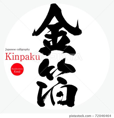 金箔/ Kinpaku(畫筆/手寫) 72046464