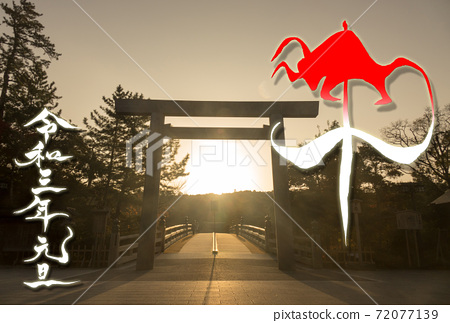 """New Year's card image """"Sunrise of Ise Jingu"""" and """"Beef characters"""" 72077139"""