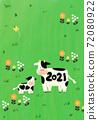 연하장, 소, 우 72080922