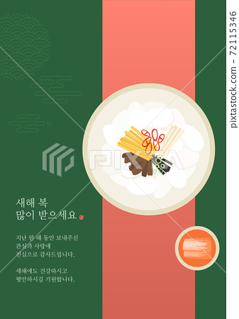 New Year's card illustration-rice cake soup 72115346