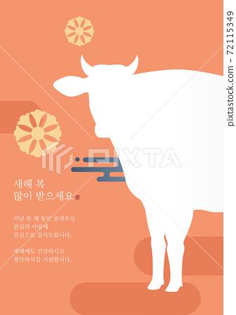 새해 연하장 일러스트 - 소 72115349