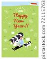 2021年新年贺卡设计远程工作的母牛和男人的插图 72115763