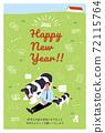 2021年新年贺卡设计远程工作的母牛和男人的插图 72115764