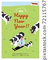 2021年新年贺卡设计远程工作的母牛和男人的插图 72115767