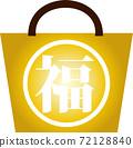복 주머니 최초 판매 정월 신년 세일 바구니 홍보 72128840