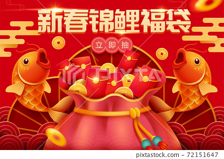 CNY giveaway event template 72151647