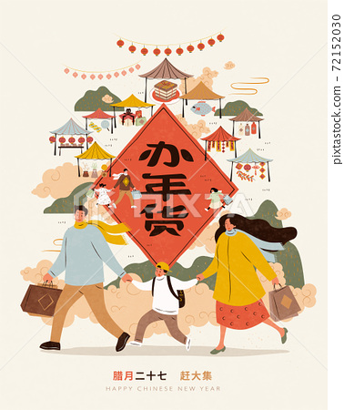 Chinese new year market promotion 72152030