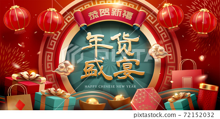 Chinese new year shopping banner 72152032