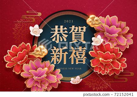 Elegant floral new year design 72152041