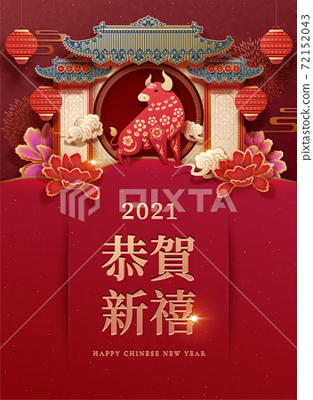 Year of the ox papercut design 72152043