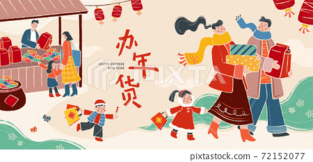 Chinese new year shopping banner 72152077