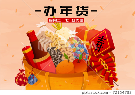 Shopping for lunar new year poster 72154782