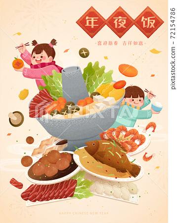 2021 CNY reunion dinner poster 72154786
