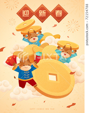 2021 CNY greeting poster 72154788