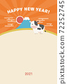 2021_Year_Year_新年賀卡模板_橙色 72252745