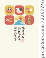 2021_Year_Year_新年賀卡模板_米色 72252746