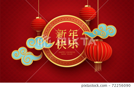 Chinese new year design template with and red lanterns on the red background. Translation of hieroglyphs Happy New Year. Vector illustration 72256090