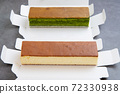 宇治抹茶Castella,Castell,糖果,零食,糖果,烤製糖果,Wasanbon,Zarame Sugar宇治, 72330938