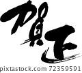 연하 (106) 72359591