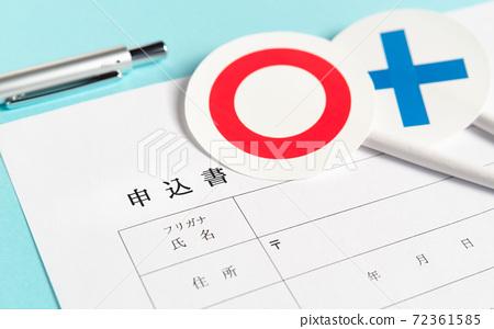 Application form, circle mark, cross mark, passing examination, application and ◯ × 72361585