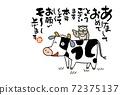 新年賀卡 72375137