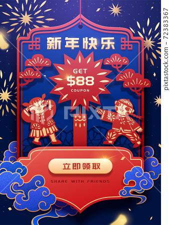 CNY big sale poster template 72383367