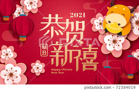 2021 year of ox greeting card 72384019