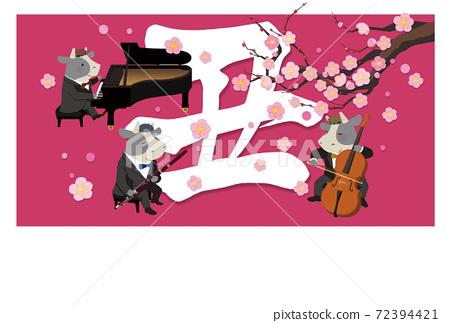 연하 2021_ 황소 연주가 _ 피아노 트리오 _ 매화 72394421