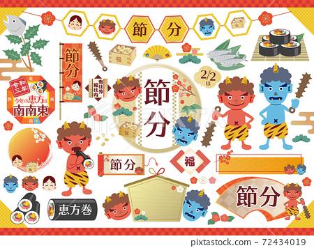 (修改版)2021年Setsubun插圖框架集/ Oni,Ekata Maki,Hiiragi /日本素材矢量 72434019