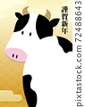 2021 Ox New Year's card cow 72488643