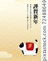 2021 Ox New Year's card cow 72488649