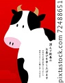 2021 Ox New Year's card cow 72488651