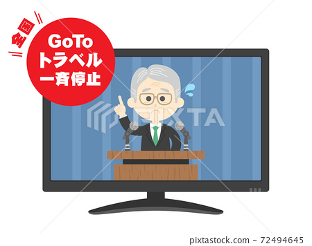 GoTo 여행의 전국 일제 중지를 전하는 정치인의 일러스트 72494645