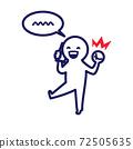 做膽量的簡單和變形的人類插圖,同時打個電話 72505635