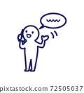 人類舉起他的手時的簡單和變形的插圖 72505637