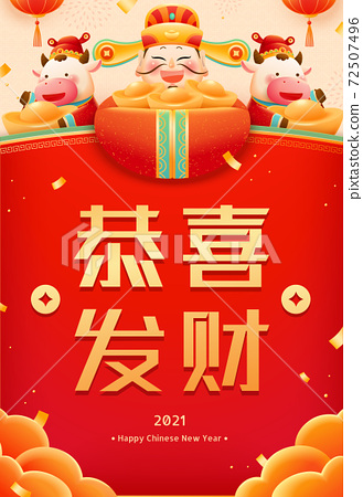 New year caishen and cows poster 72507496