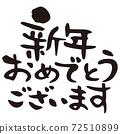 賀詞 새해 축하 가로 72510899