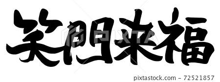 畫筆字符Emon Raifuku(水平寫作).n 72521857
