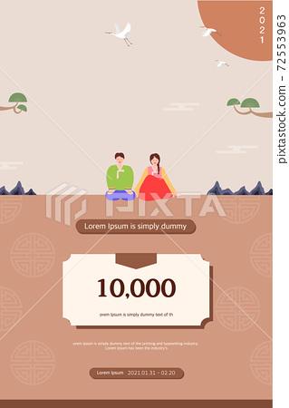 元旦購物送貨模板07 72553963
