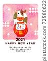 2021年新年插圖素材 72580622