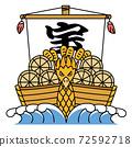 鳳凰寶船 72592718