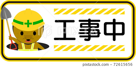 Illustration of a cute guide mole and a guide sign under construction 72615656