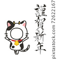 新年材料牛貓臉松鼠 72622167