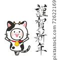 新年的材料牛貓圖 72622169