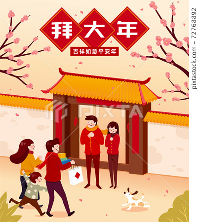 2021 Chinese new year visit poster 72768892