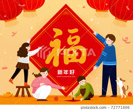 Family put on doufang for new year 72771806