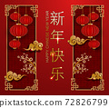 2021 Chinese Happy new year, golden and red ornament (Chinese translation 72826799